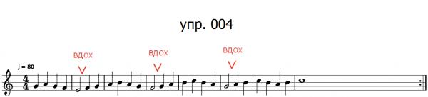 школа флейта вдох на упражнении 4