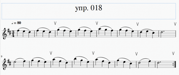 большая флейта упражнение 18